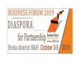 Позив студентима за учешће на Брчко бизнис форуму