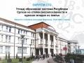 Округли сто на Факултету пословне економије Бијељина